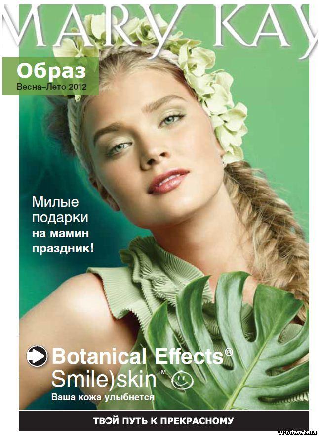 Косметика мери кей в украине