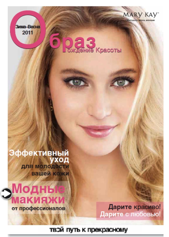 Косметика мери кей каталог в украине